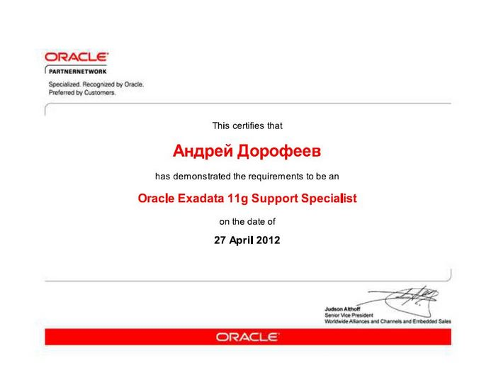 Дорофеев - OPNCC [Oracle Exadata 11g Support Specialist Assessment]